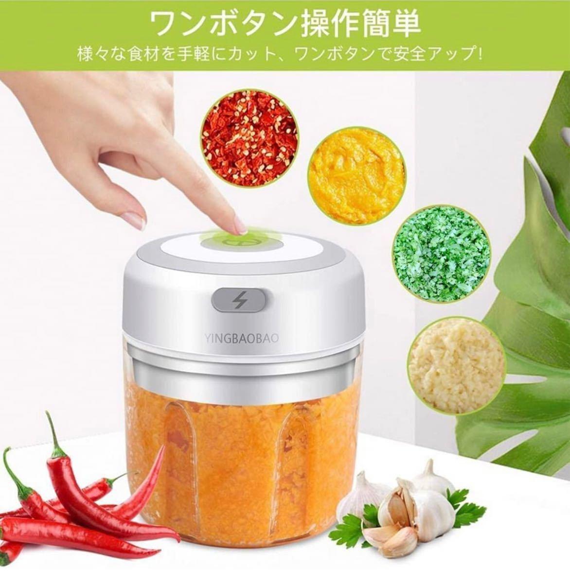 【※新品未使用】みじん切り器 野菜カッター 調理器具 USB充電式 ミキサー みじん切り 大容量電池