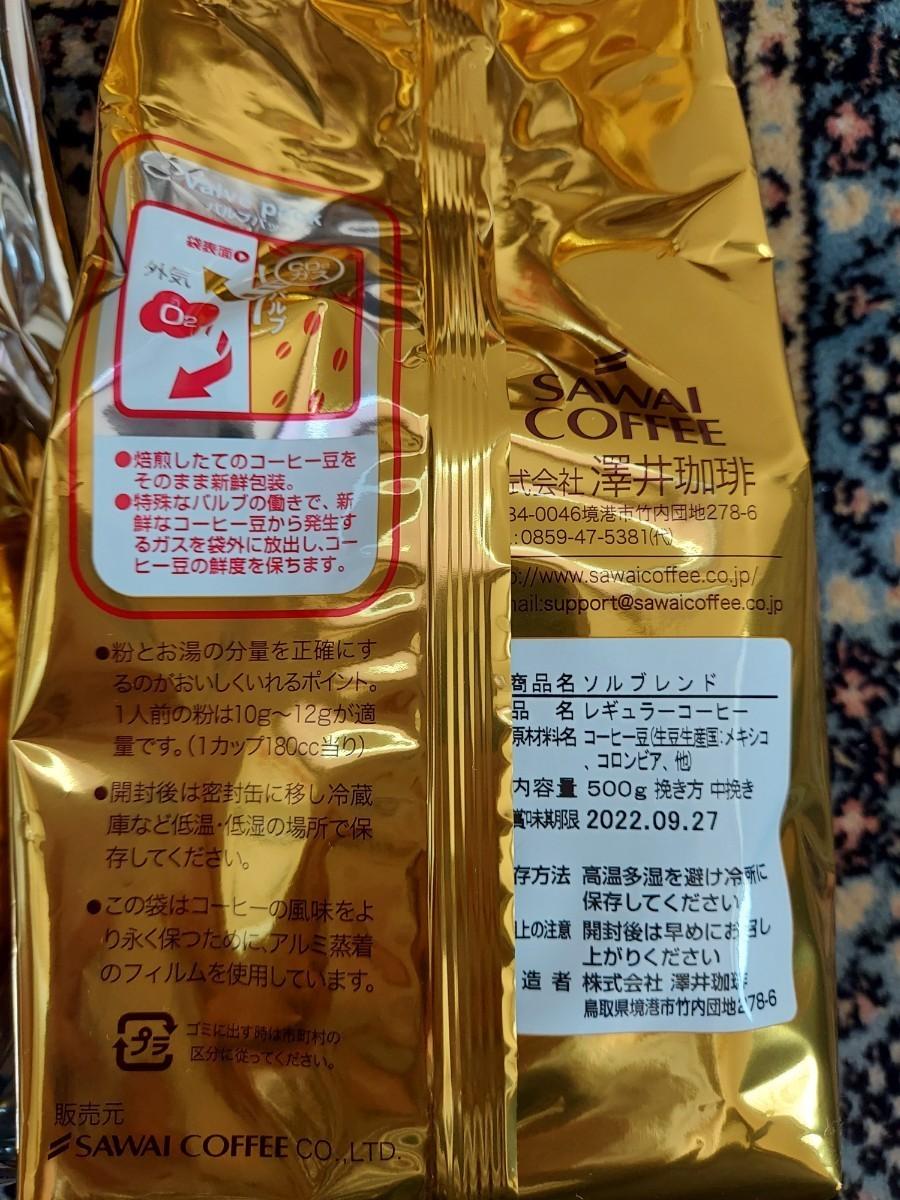 ②中挽き【計1kg】澤井珈琲 金・銀のブレンド 500g × 2袋 セット レギュラーコーヒー