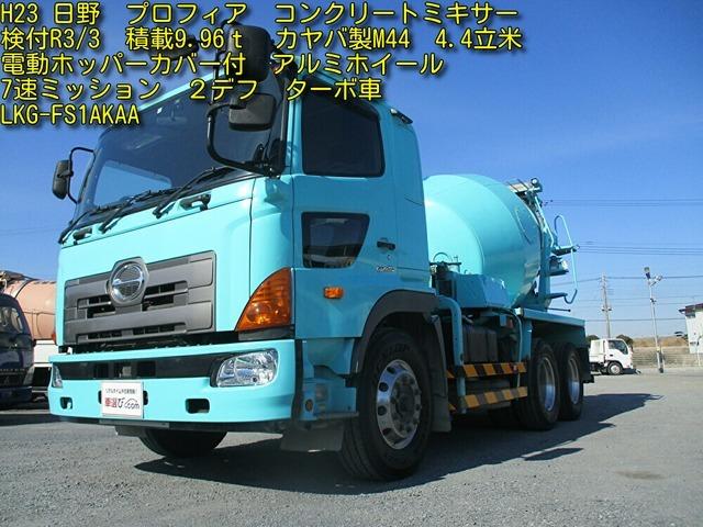 「【朝日株式会社】H23大型LKG-日野プロフィアコンクリートミキサー車カヤバ製4.4立米積載9.96t電動ホッパーカバー付@車選びドットコム」の画像1