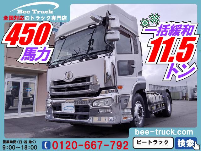 「H24 UDトラックス クオン トラクタヘッド シングルヘッド ハイルーフ エアサス 11.5トン@車選びドットコム」の画像1