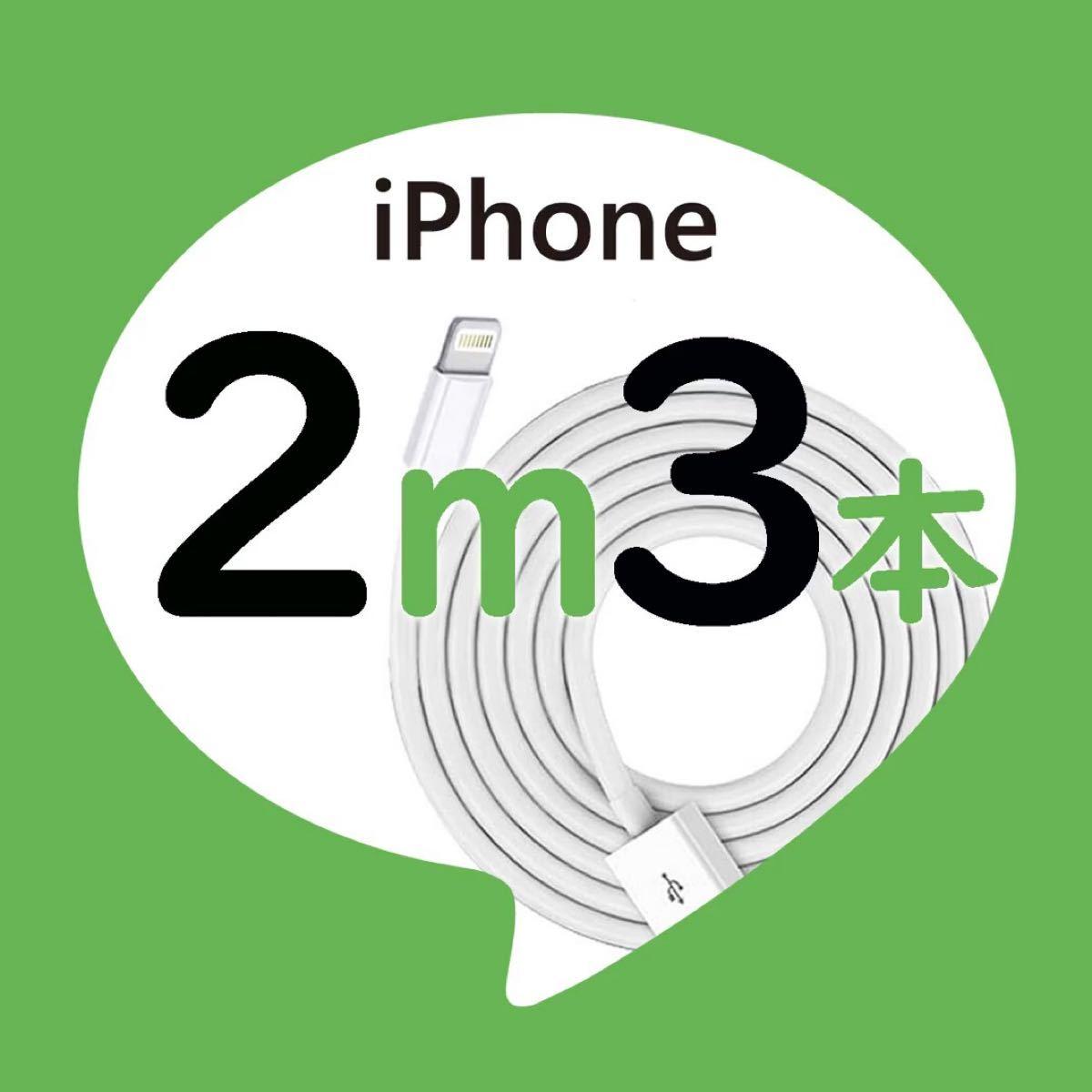 iPhone 充電器 充電ケーブル コード lightning cable 2m