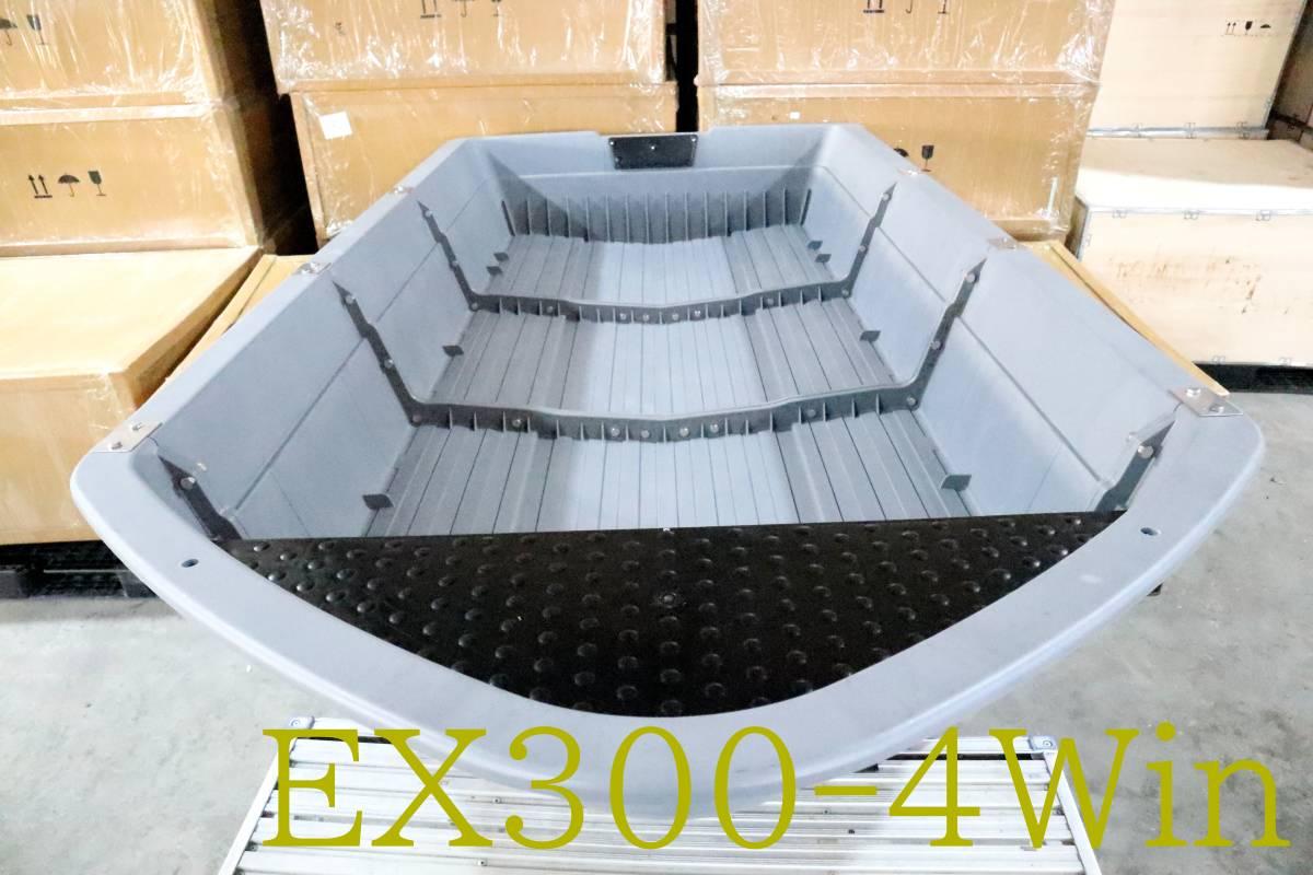 「NEWmodel EX300-4Win 船体幅1,430mm`ワイドモデル` 4分割クローバーpieceボート クラッチ+オールSET 全国送料無料※1」の画像1