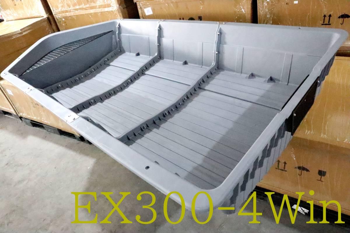 「NEWmodel EX300-4Win 船体幅1,430mm`ワイドモデル` 4分割クローバーpieceボート クラッチ+オールSET 全国送料無料※1」の画像3