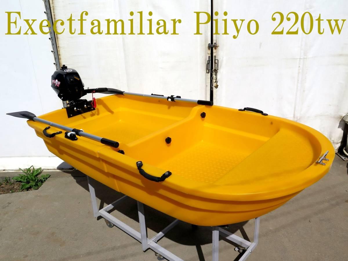 「Exectfamilia  220tw` 2分割不沈ボート 樹脂製クラッチ+アルミオールSET ベーシックモデル」の画像2