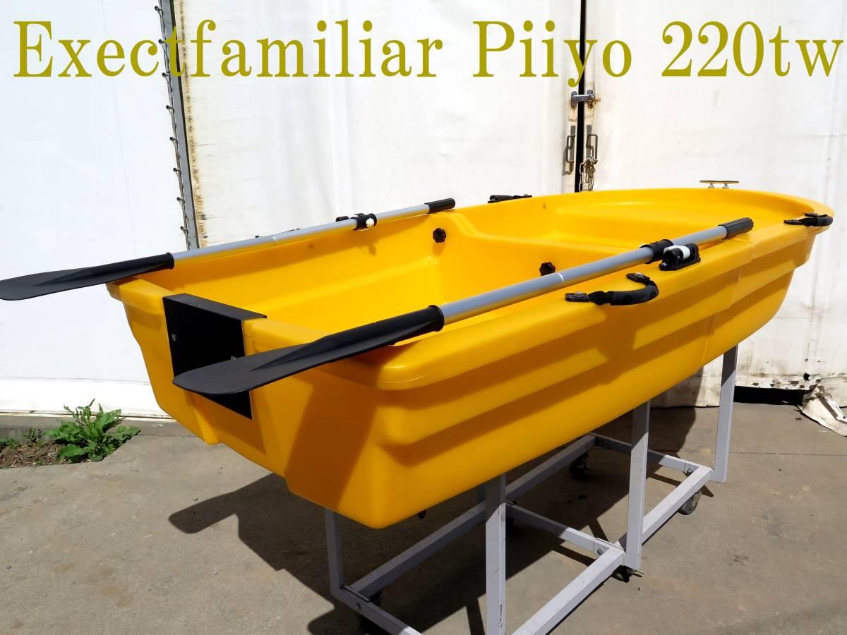 「Exectfamilia  220tw` 2分割不沈ボート 樹脂製クラッチ+アルミオールSET ベーシックモデル」の画像1