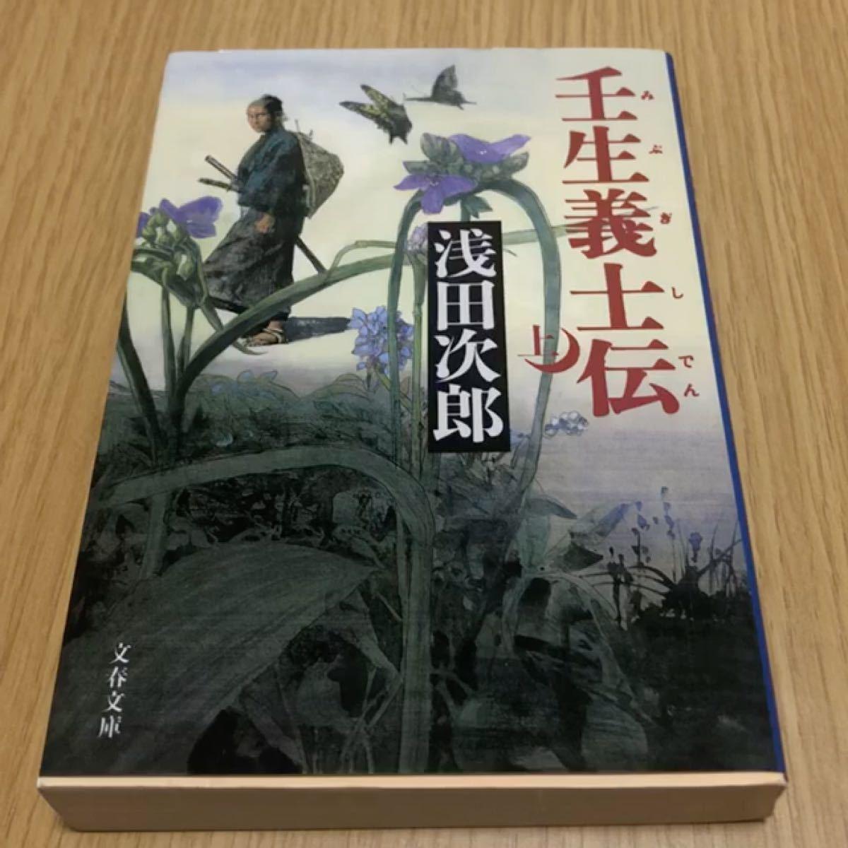 壬生義士伝 上下巻セット/浅田次郎