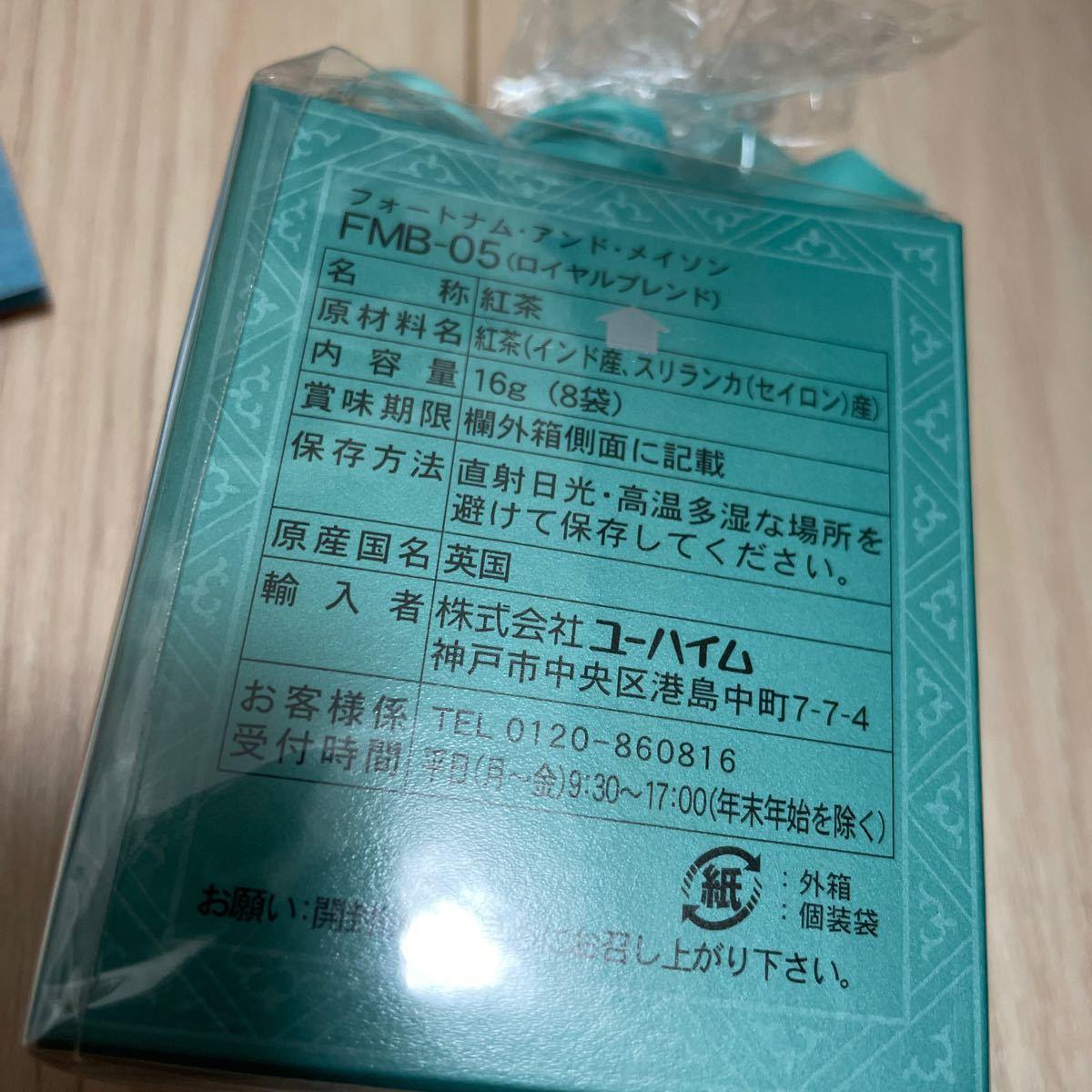 ★内容追加★紅茶 フォートナム&メイソン ルピシア LUPICIA ティー 20袋