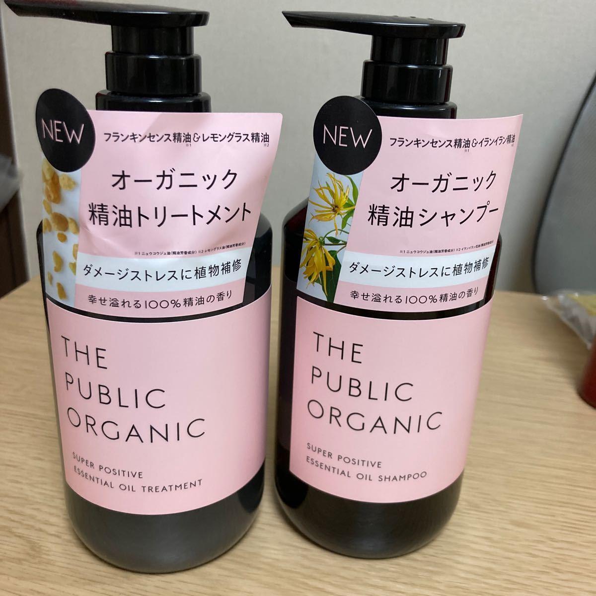 [緊急値下げ]N Organic THE PUBLIC ORGANIC [シャンプー トリートメント] 新品未使用 コスメ 美容