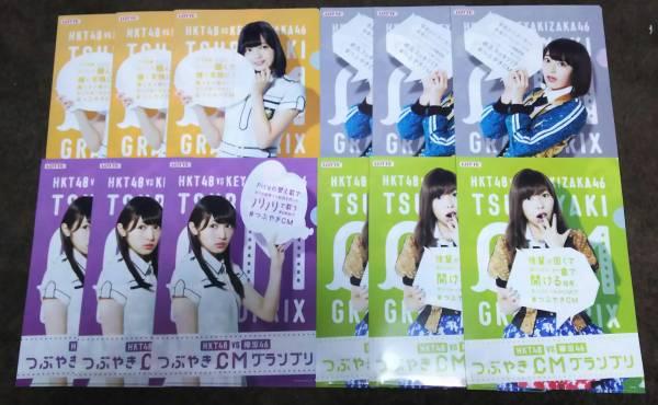 ★限定★ HKT48 ・欅坂46 ロッテ クリアファイル 12枚セット