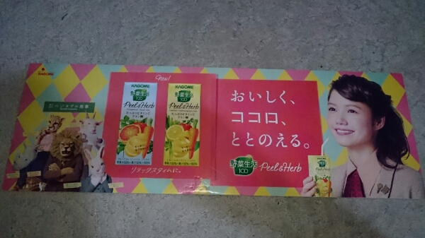 非売品 中古 宮崎あおい カゴメ 販促パネル グッズの画像