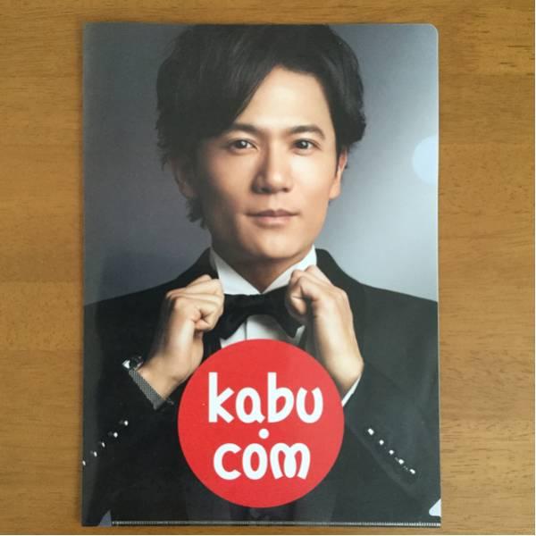稲垣吾郎 カブドットコム クリアファイル 非売品