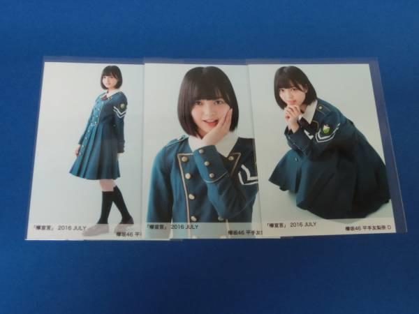 欅宣言 欅坂46 生写真 2016 JULY 平手友梨奈 ACD ライブ・握手会グッズの画像
