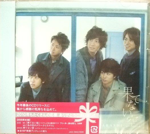 嵐【果てない空】初回限定盤★PV付★クリスマス包装可能★新品
