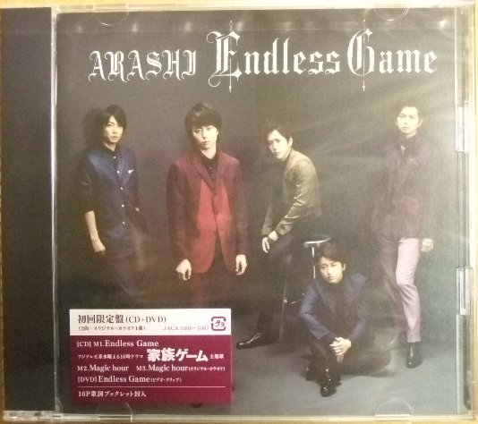 嵐【Endless Game】初回限定盤★PV付★クリスマス包装可★新品