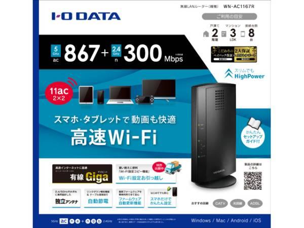 未使用品! IODATA 11ac対応無線LANルーター WN-AC1167R 867Mbps 5GHz IEEE802.11ac 独立アンテナ採用 WPS