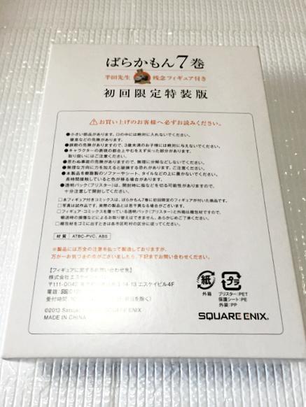 ばらかもん 半田先生残念フィギュア 7巻 初回限定 なる グッズの画像