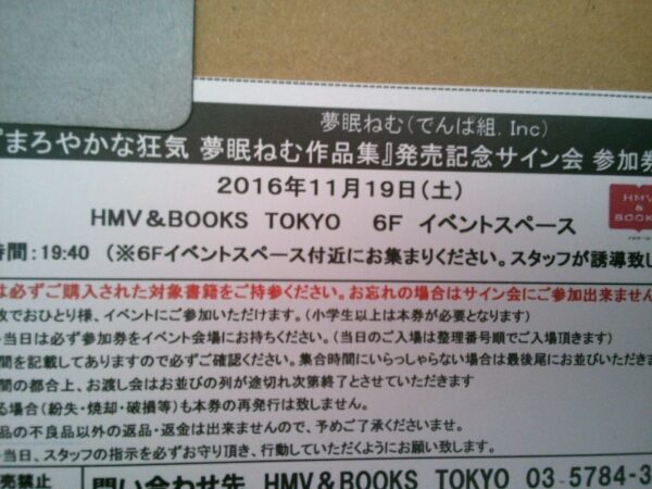 11月19日 でんぱ組.inc 夢眠ねむ サイン会 参加券 ライブグッズの画像
