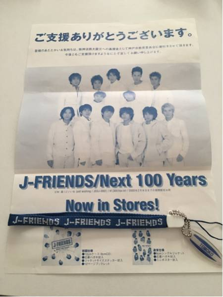 【送料込・非売品】J-FRIENDSオリジナル・ストラップ