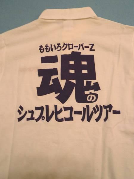 高城れに:魂のシュプレヒコールツアー:ポロシャツ:激レア