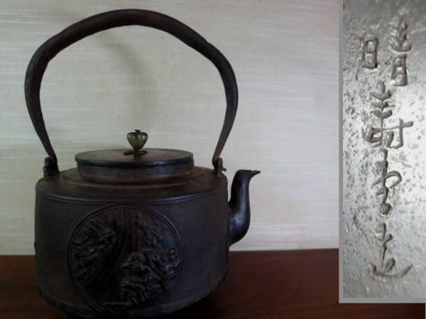 【大吉】 晴寿堂 切り抜き窓の図鉄瓶   045