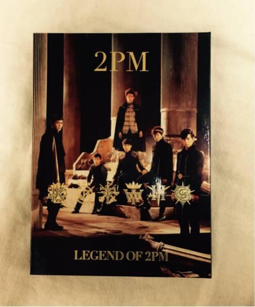 2PM 2nd album 「Legend of 2PM」DVD付き