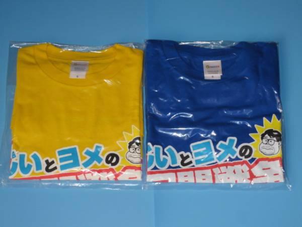 ★ももクロ ふじいとヨメの七日間戦争 Tシャツ 2枚セット