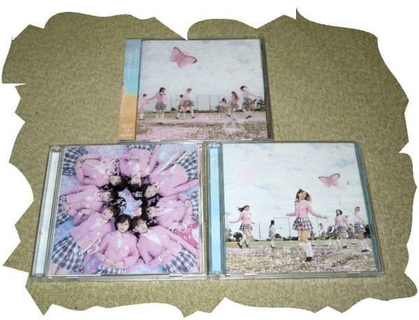 ◆CD◆AKB48  「桜の木になろう」 3組セット ライブ・総選挙グッズの画像