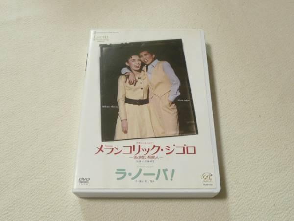 DVD★ 宝塚 花組 メランコリック・ジゴロ ★安寿ミラ 真矢みき グッズの画像