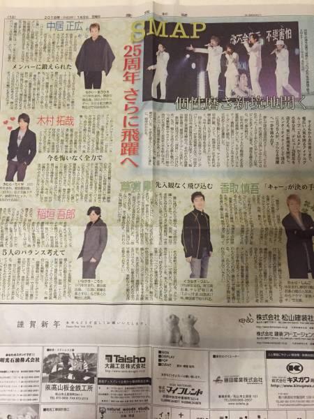 SMAP 愛媛新聞 記事 25周年