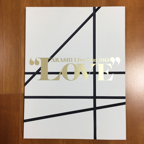 ★嵐/ARASHI Live Tour 2013 LOVE パンフレット 本
