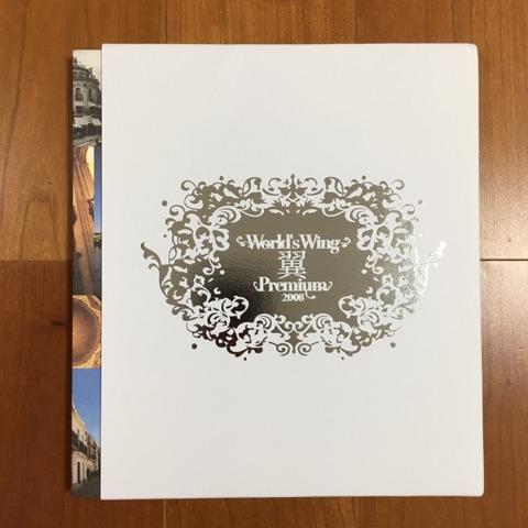 ★今井翼/World's Wing 翼 Premium 2008 パンフレット タッキ