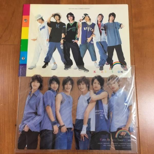 ★KAT-TUN/2003サマーコンサート パンフレット&下敷き