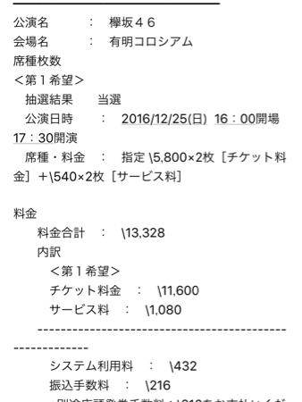 ペア 12/25☆欅坂46☆有明コロシアム 千秋楽 夜★落札者発券★