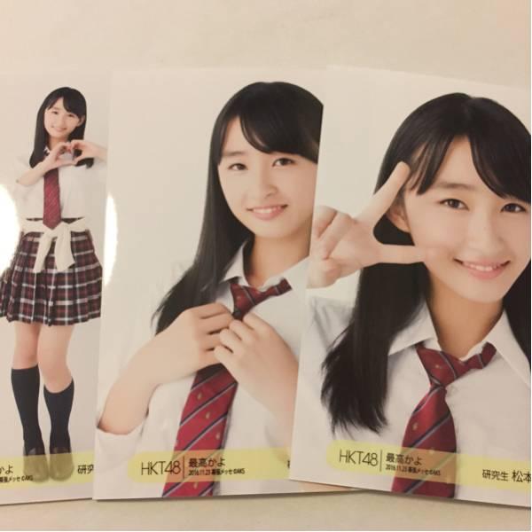 【即決】HKT48 11/23 最高かよ 幕張 生写真 松本日向 コンプ