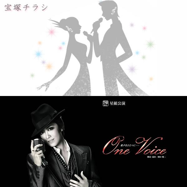 宝塚星組チラシ+おまけ♪ 『One Voice』北翔海莉