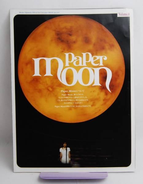 高橋真梨子 ファンクラブ 会報誌 Paper Moon VOL.0 コンサートグッズの画像