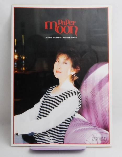 高橋真梨子 ファンクラブ 会報誌 Paper Moon VOL.3 コンサートグッズの画像