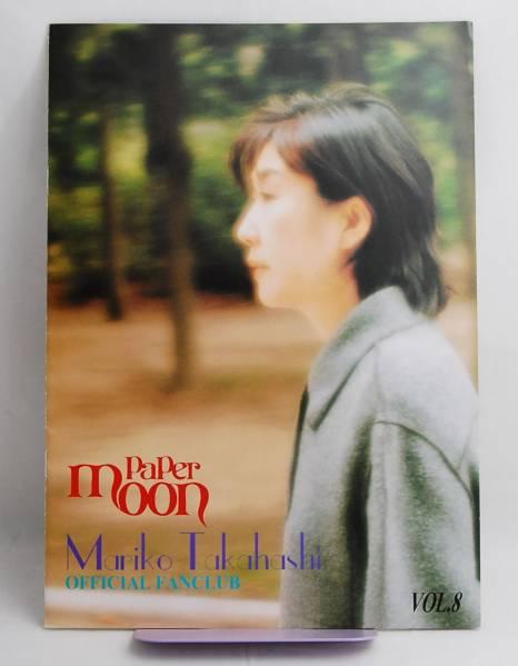 高橋真梨子 ファンクラブ 会報誌 Paper Moon VOL.8 コンサートグッズの画像