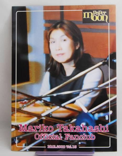 高橋真梨子 ファンクラブ 会報誌 Paper Moon VOL.13 コンサートグッズの画像