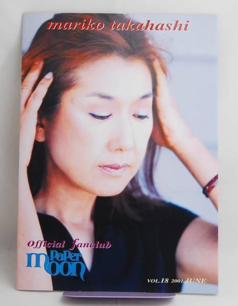高橋真梨子 ファンクラブ 会報誌 Paper Moon VOL.18 コンサートグッズの画像