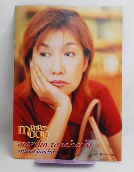 高橋真梨子 ファンクラブ 会報誌 Paper Moon VOL.19 コンサートグッズの画像
