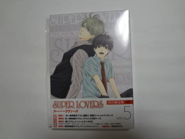 SUPER LOVERS(スーパーラヴァーズ) DVD 第5巻 ★ 初回限定版 グッズの画像