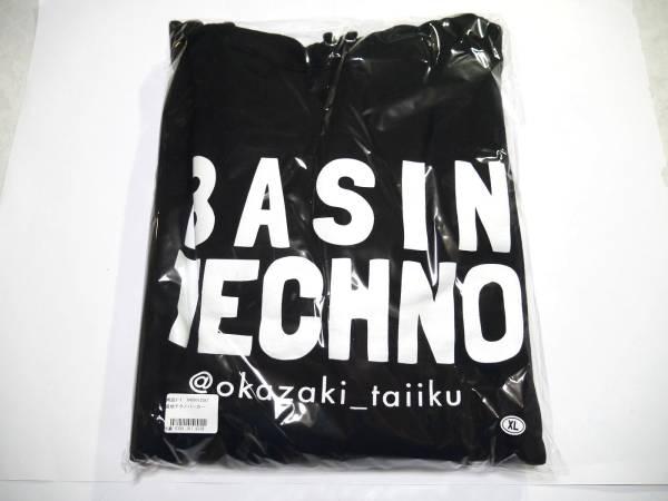岡崎体育 盆地テクノパーカー 黒(L) BASIN TECHNO