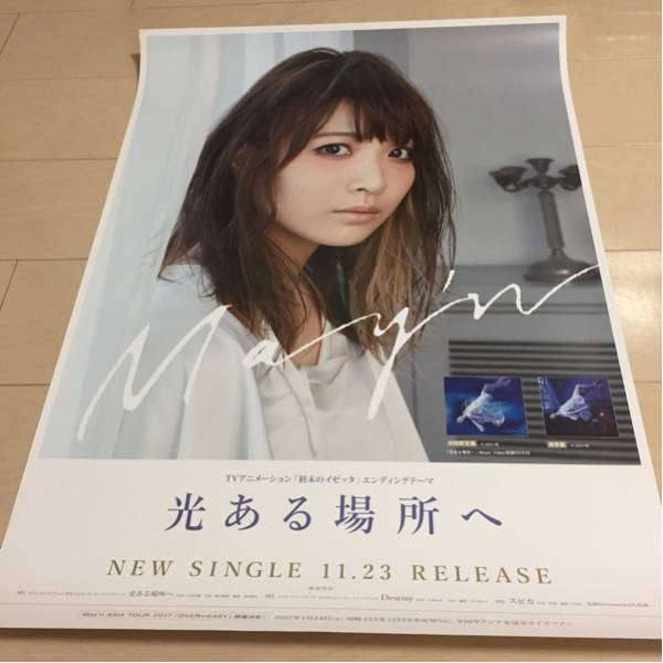 May'n★光ある場所へ★告知 ポスター 終末のイゼッタED