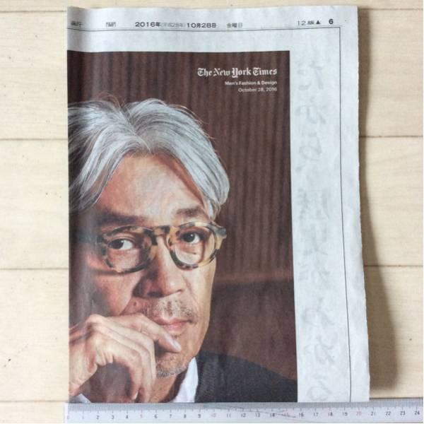 値下↓坂本龍一 「T JAPAN」朝日新聞広告紙面161028_画像3
