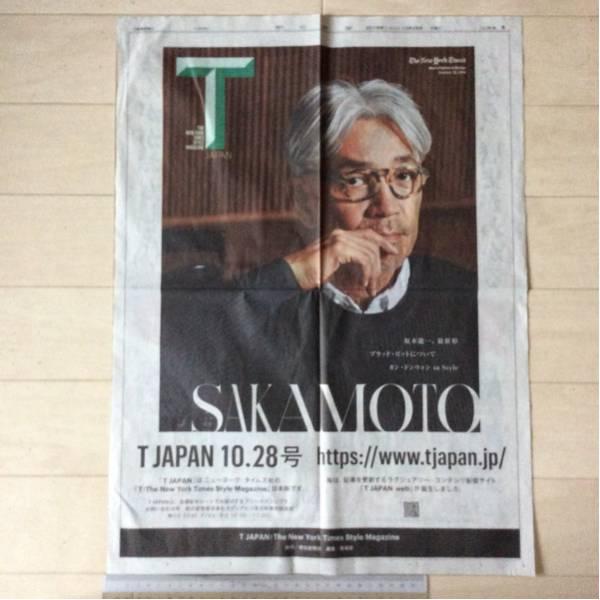 値下↓坂本龍一 「T JAPAN」朝日新聞広告紙面161028_画像1
