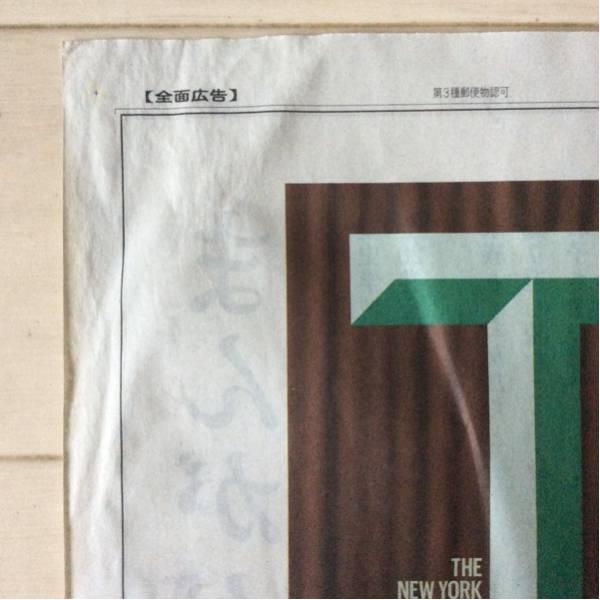 値下↓坂本龍一 「T JAPAN」朝日新聞広告紙面161028_画像2