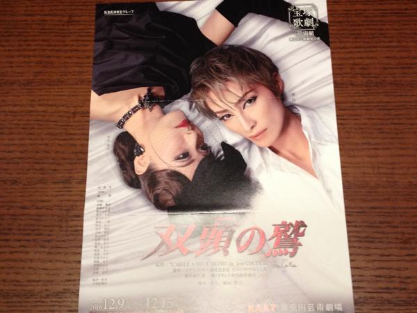 即決12月14日1時 宝塚 双頭の鷲 神奈川芸術劇場 S席2枚 送料込