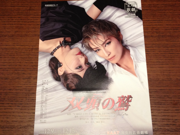 値下げ12月14日1時 宝塚 双頭の鷲 神奈川芸術劇場 S席2枚 送料込