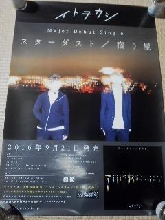 イトヲカシ スターダスト/宿り星 ポスター